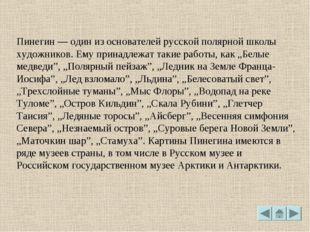 Пинегин — один из основателей русской полярной школы художников. Ему принадле