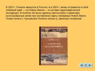 В 1923 г. Пинегин вернулся в Россию, а в 1924 г. вновь отправился в свой люби