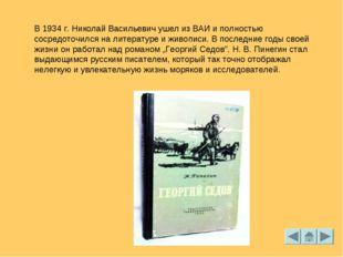 В 1934 г. Николай Васильевич ушел из ВАИ и полностью сосредоточился на литера
