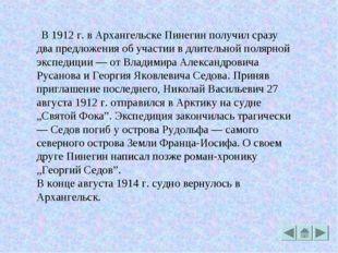 В 1912 г. в Архангельске Пинегин получил сразу два предложения об участии в