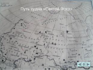 Путь судна «Святой Фока»