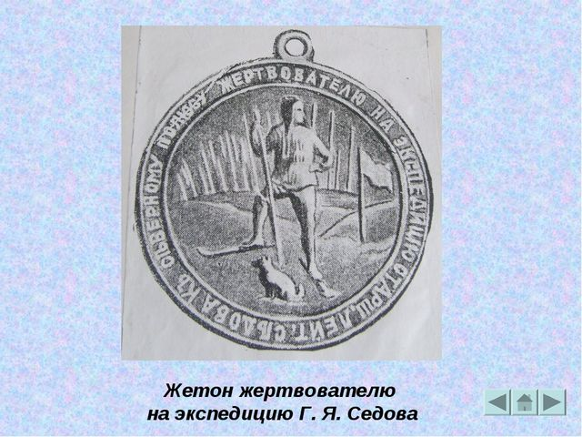 Жетон жертвователю на экспедицию Г. Я. Седова