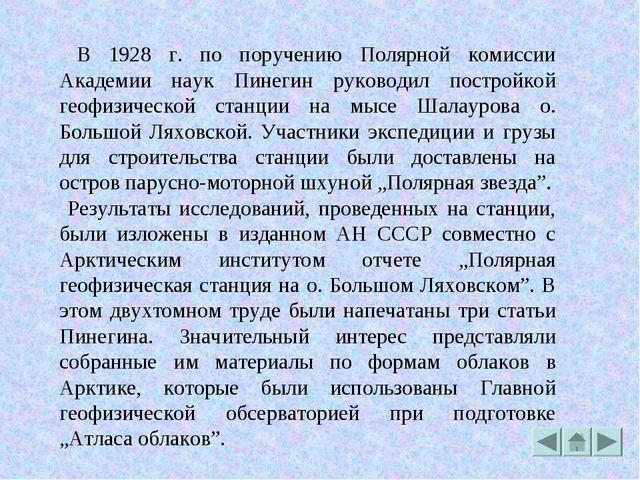 В 1928 г. по поручению Полярной комиссии Академии наук Пинегин руководил пос...