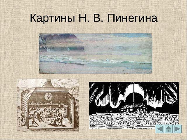 Картины Н. В. Пинегина