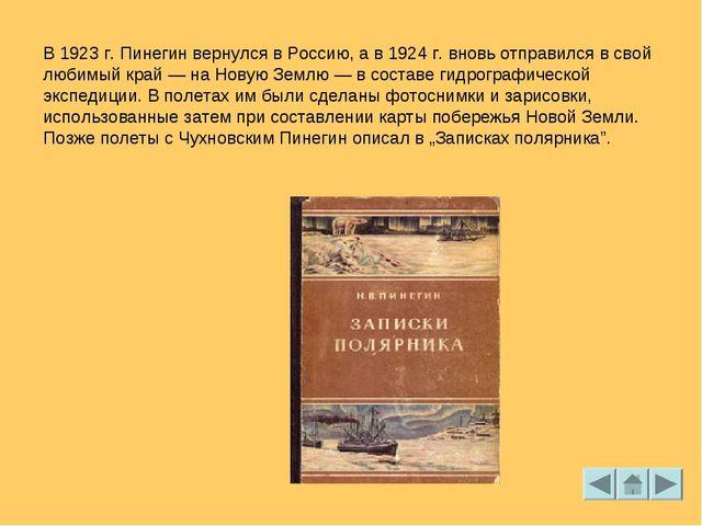 В 1923 г. Пинегин вернулся в Россию, а в 1924 г. вновь отправился в свой люби...