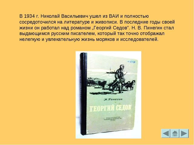 В 1934 г. Николай Васильевич ушел из ВАИ и полностью сосредоточился на литера...