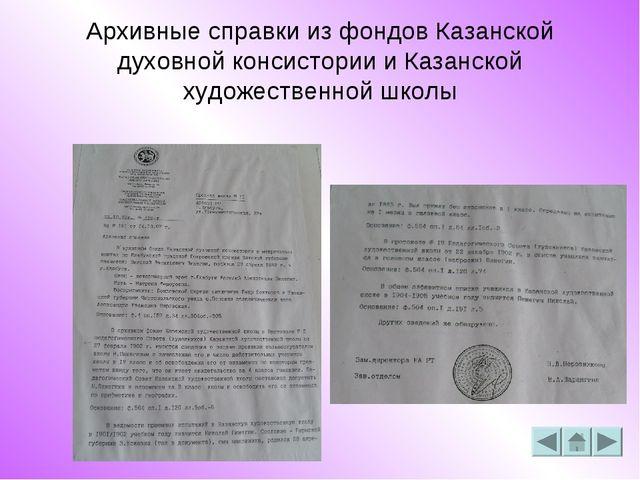 Архивные справки из фондов Казанской духовной консистории и Казанской художес...