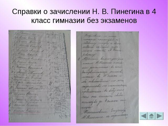 Справки о зачислении Н. В. Пинегина в 4 класс гимназии без экзаменов