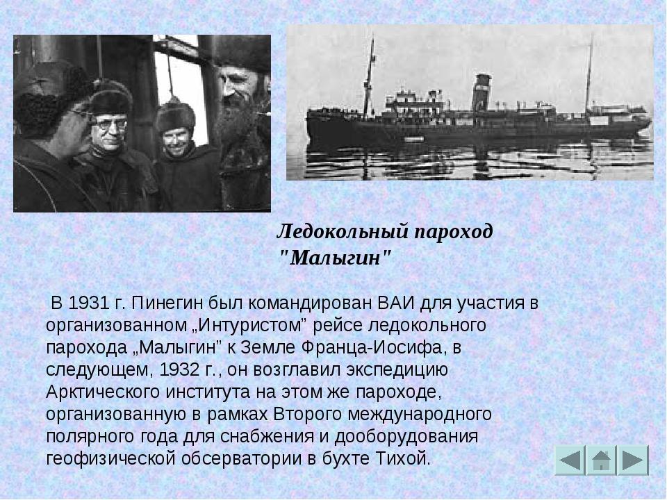 """В 1931 г. Пинегин был командирован ВАИ для участия в организованном """"Интурис..."""