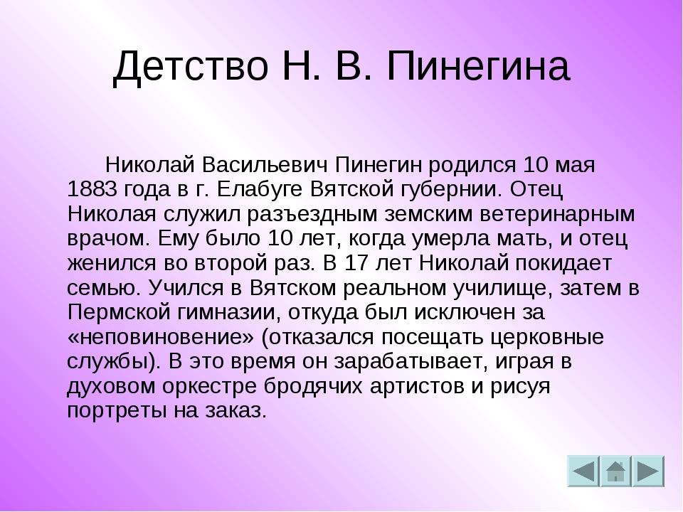 Детство Н. В. Пинегина Николай Васильевич Пинегин родился 10 мая 1883 года в...