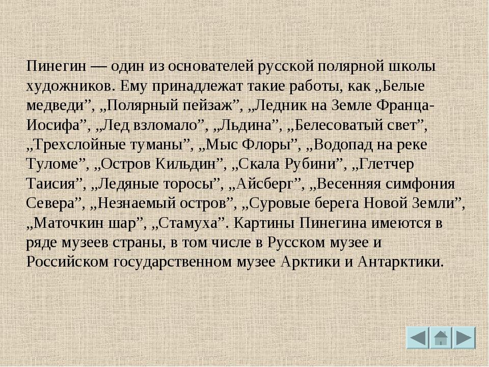 Пинегин — один из основателей русской полярной школы художников. Ему принадле...