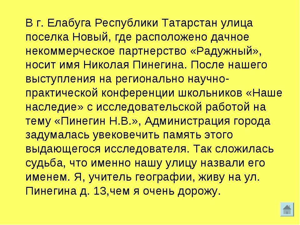 В г. Елабуга Республики Татарстан улица поселка Новый, где расположено дачное...