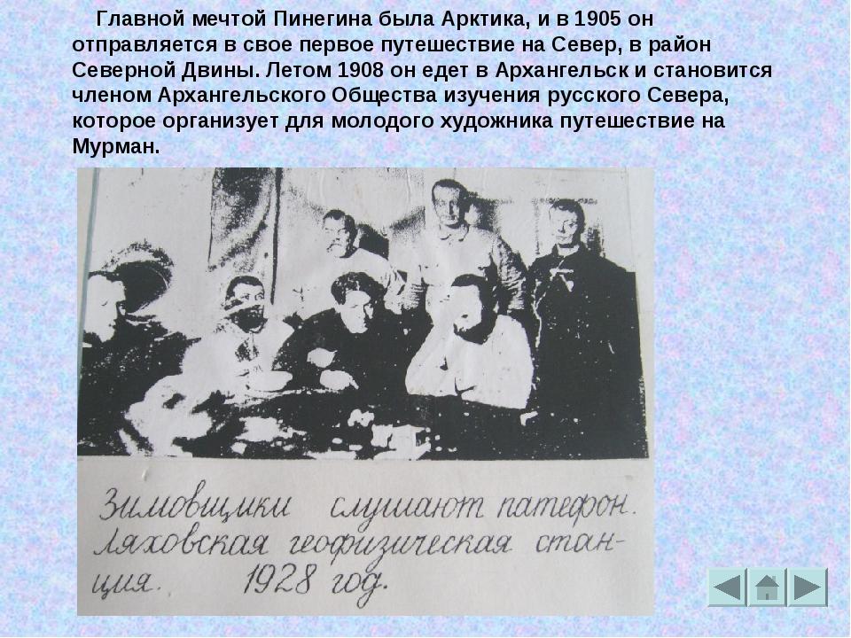 Главной мечтой Пинегина была Арктика, и в 1905 он отправляется в свое первое...