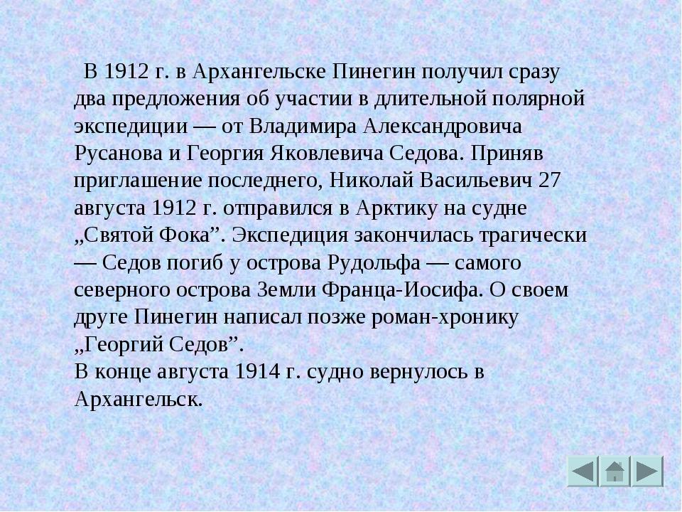 В 1912 г. в Архангельске Пинегин получил сразу два предложения об участии в...