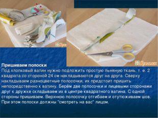 Пришиваем полоски Под хлопковый ватин нужно подложить простую льняную ткань,