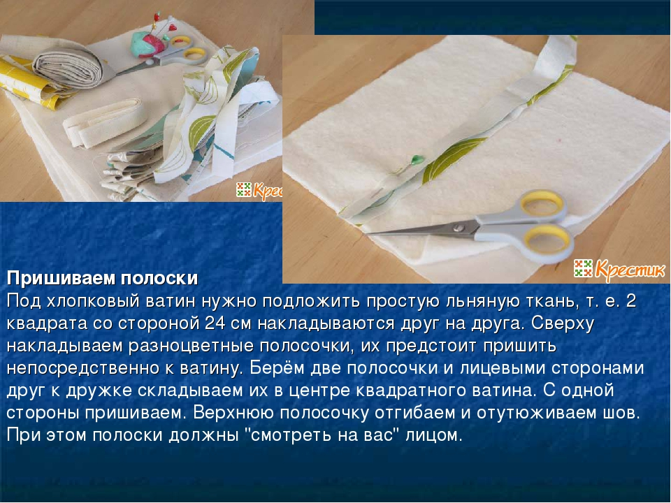 Пришиваем полоски Под хлопковый ватин нужно подложить простую льняную ткань,...