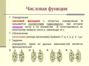 Числовая функция Определение: числовой функцией с областью определения D наз