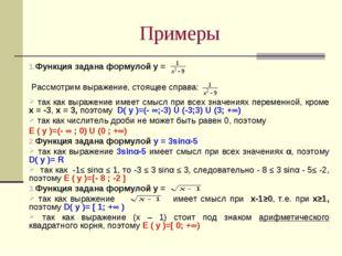 Примеры Функция задана формулой у = Рассмотрим выражение, стоящее справа: так