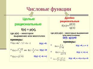 Числовые функции Целые рациональные f(x) = p(x), где p(x) – некоторое выражен