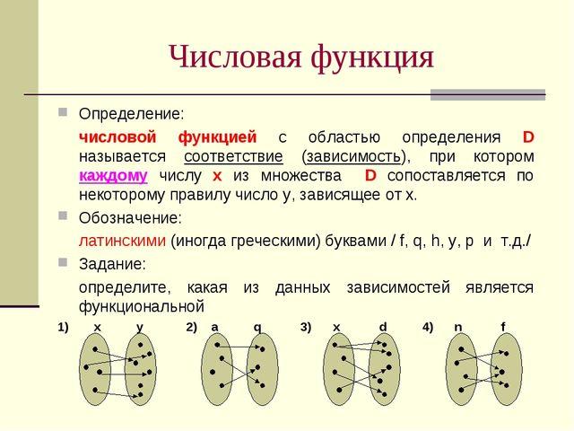 Числовая функция Определение: числовой функцией с областью определения D наз...