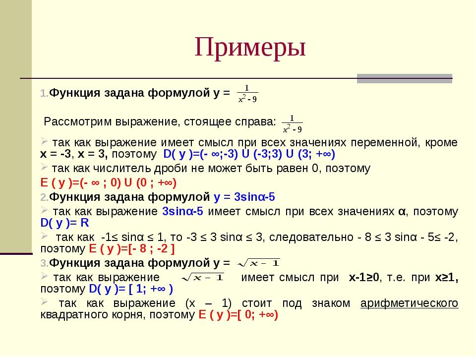 Примеры Функция задана формулой у = Рассмотрим выражение, стоящее справа: так...