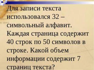 Для записи текста использовался 32 – символьный алфавит. Каждая страница сод