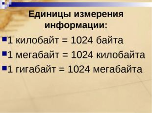 Единицы измерения информации: 1 килобайт = 1024 байта 1 мегабайт = 1024 килоб