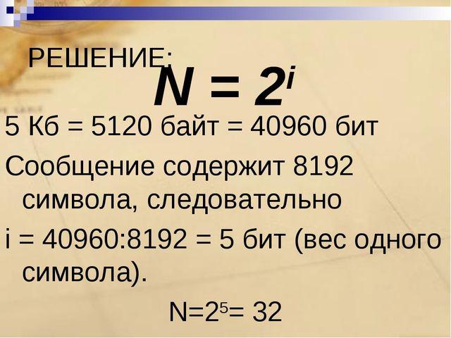РЕШЕНИЕ: 5 Кб = 5120 байт = 40960 бит Сообщение содержит 8192 символа, следов...