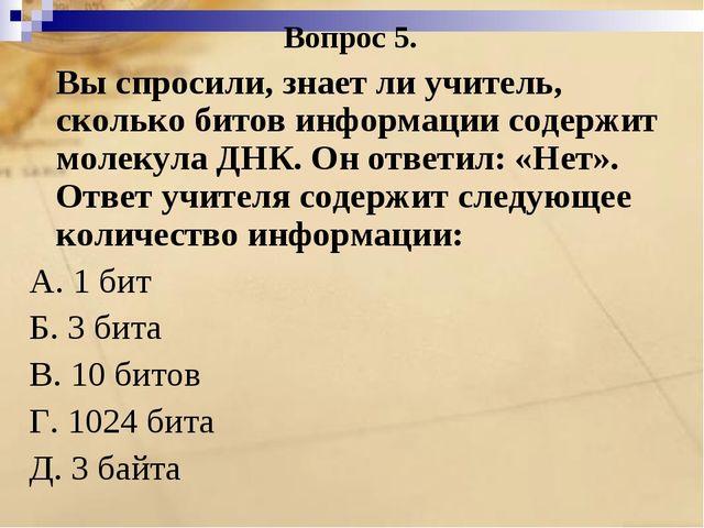 Вопрос 5. Вы спросили, знает ли учитель, сколько битов информации содержит м...