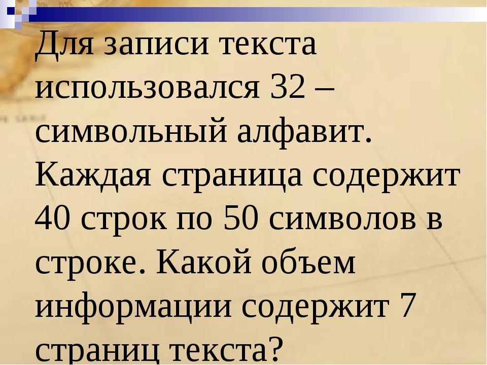 Для записи текста использовался 32 – символьный алфавит. Каждая страница сод...