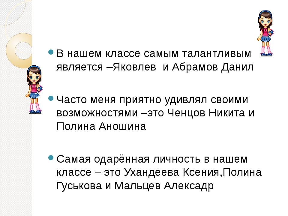 В нашем классе самым талантливым является –Яковлев и Абрамов Данил Часто мен...