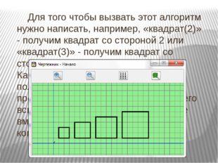 Для того чтобы вызвать этот алгоритм нужно написать, например, «квадрат(2)»