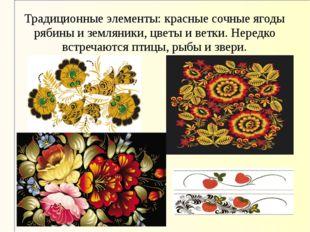 Традиционные элементы: красные сочные ягоды рябины и земляники, цветы и ветки