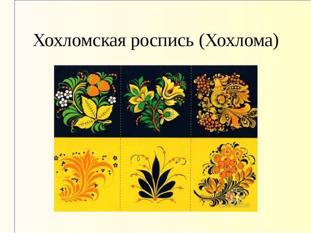 Хохломская роспись (Хохлома)