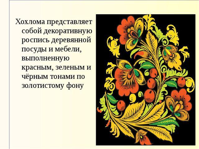 Хохлома представляет собой декоративную роспись деревянной посуды и мебели, в...