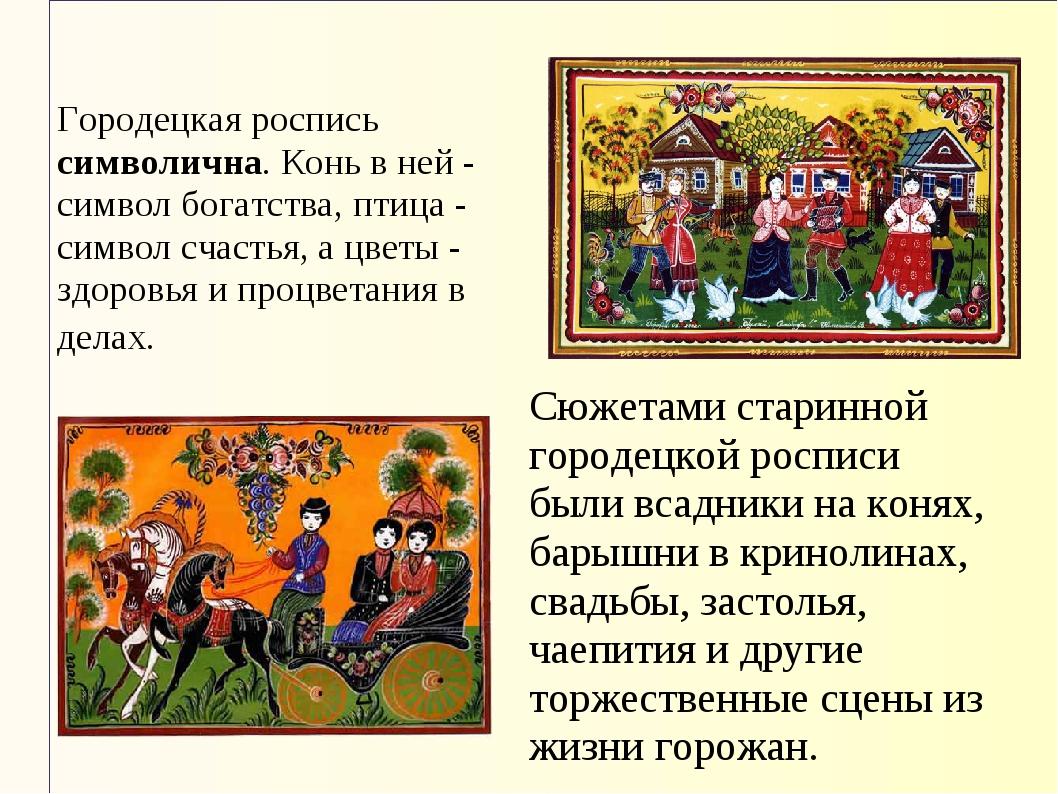 Городецкая роспись символична. Конь в ней - символ богатства, птица - символ...