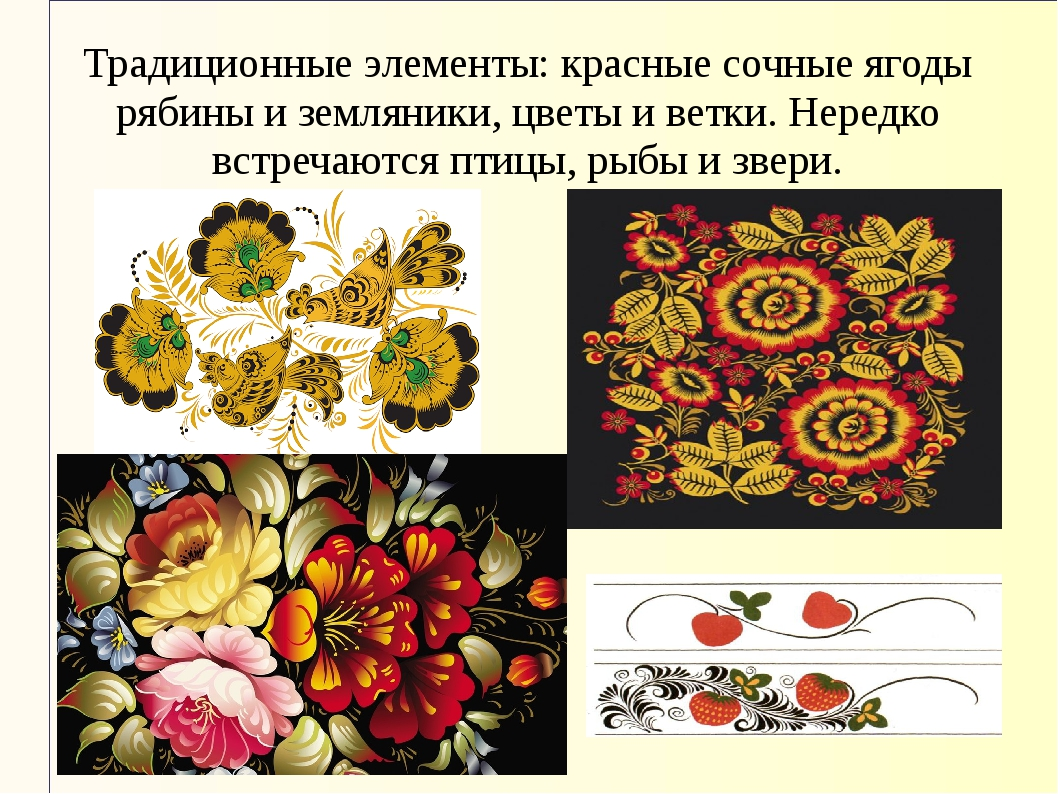 Традиционные элементы: красные сочные ягоды рябины и земляники, цветы и ветки...