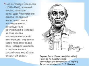 Беринг Витус Йонассен (1681–1741), военный моряк, капитан-командор Российско