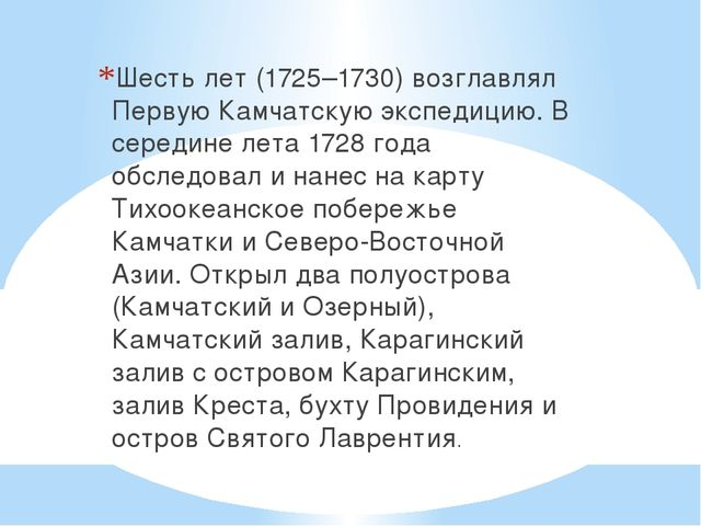 Шесть лет (1725–1730) возглавлял Первую Камчатскую экспедицию. В середине ле...