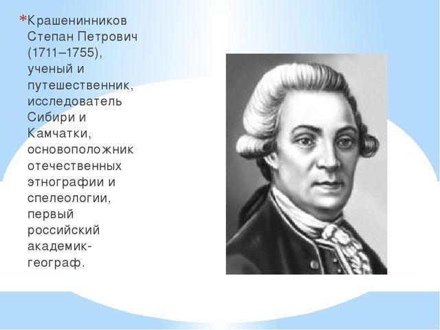 Крашенинников Степан Петрович (1711–1755), ученый и путешественник, исследов...
