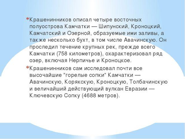 Крашенинников описал четыре восточных полуострова Камчатки — Шипунский, Крон...