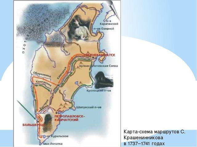Карта-схема маршрутов С. Крашенинникова в 1737–1741 годах