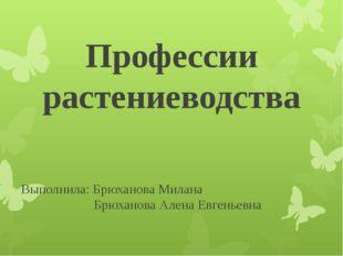 Профессии растениеводства Выполнила: Брюханова Милана Брюханова Алена Евгенье