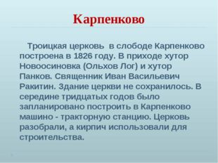 Карпенково Троицкая церковь в слободе Карпенково построена в 1826 году. В при