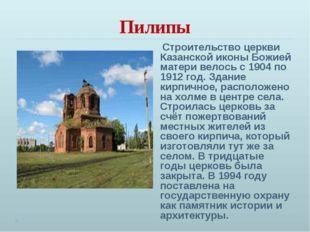 Пилипы Строительство церкви Казанской иконы Божией матери велось с 1904 по 19