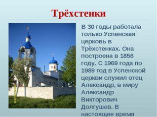 Трёхстенки В 30 годы работала только Успенская церковь в Трёхстенках. Она пос