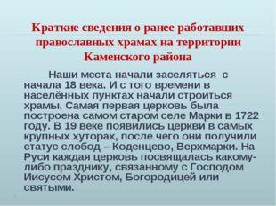 Краткие сведения о ранее работавших православных храмах на территории Каменск
