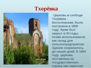 Тхорёвка Церковь в слободе Тхорёвка - Богословская, была построена в 1869 го