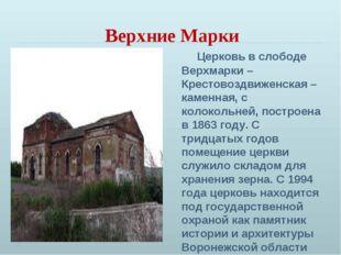 Верхние Марки Церковь в слободе Верхмарки – Крестовоздвиженская – каменная, с