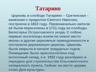 Татарино Церковь в слободе Татарино – Сретенская – каменная с приделом Святог